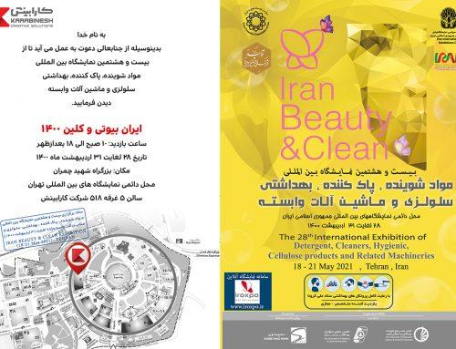 ایران بیوتی و کلین 1400 Iran Beauty & Clean